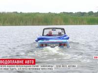Инженер сделал из «Запорожца» моторную лодку (Видео)