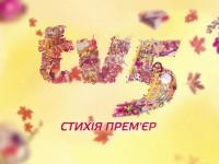 В Запорожье телеканал Ахметова перешел на украинский язык