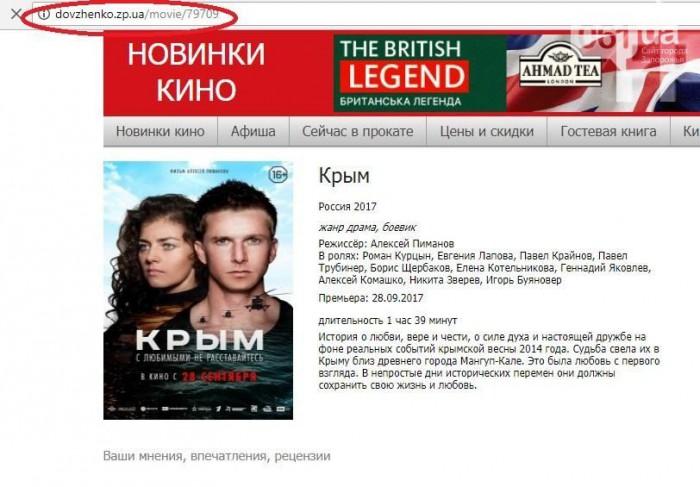 1505917099-9177-na-sayte-kinoteatra-dovjenko-proanonsirovali-rossiyskiy-propagandistskiy-film