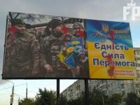 В Запорожье испортили праздничный борд с военными