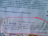 Фотофакт: Запорожцев предупредили об учебных изнасилованиях