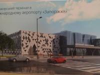 Кабмин одобрил строительство нового терминала в запорожском аэропорту за полмиллиарда