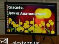 «Спасибо, Денис Анатольевич» – запорожский депутат пропиарился на покупке компьютеров школьникам