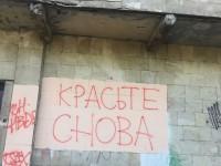 В Запорожье вандалы поиздевались над свежевыкрашенными стенами дворца творчества (Фото)
