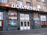 В кинотеатре Довженко заявили, что не имеют отношения к анонсу показа российского фильма о Крыме