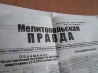 «Юго-восток– это Россия»: мелитопольские коммунисты выпустили сепаратистскую газету