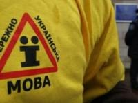 В Запорожье в седьмой раз стартуют бесплатные курсы украинского языка
