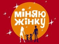Житель Запорожской области обменял жену в популярном шоу (Видео)