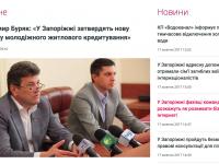 У запорожской мэрии заработал новый сайт почти за полмиллиона