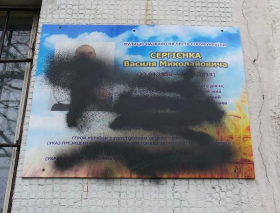 ВЗапорожье закрасили краской мемориальную доску Герою Небесной сотни