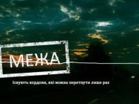 В Запорожье состоится допремьерный показ фильма, выдвинутого на «Оскар»