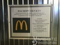 В Запорожье приступили к строительству второго «Макдональдса»