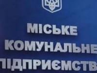 На КП «Наше місто» составили админпротокол за отказ предоставлять свою антикоррупционную программу