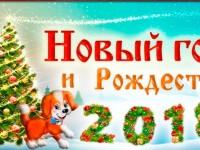 Программа мероприятий на новогодние праздники в Запорожье