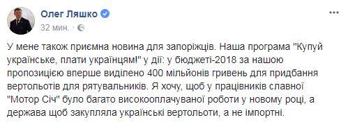 11_12_lyashko