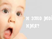 Григорий-Богослав: в Запорожской области назвали самые необычные имена для новорожденных