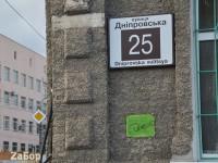 В центре Запорожья исчезла мемориальная доска Брежневу