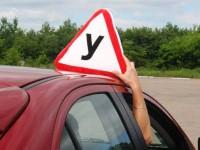 Что нового подготовили для желающих получить водительские права?
