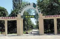 Арестовано все имущество запорожской «Дубовки» (Документ)