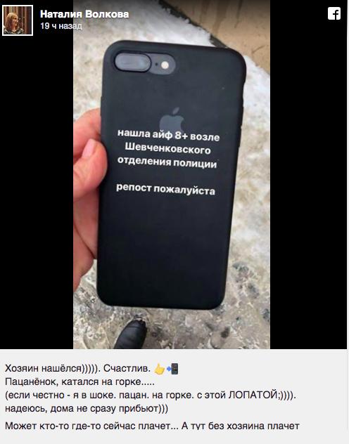 Запорожанка вернула владельцу утерянный iPhone8