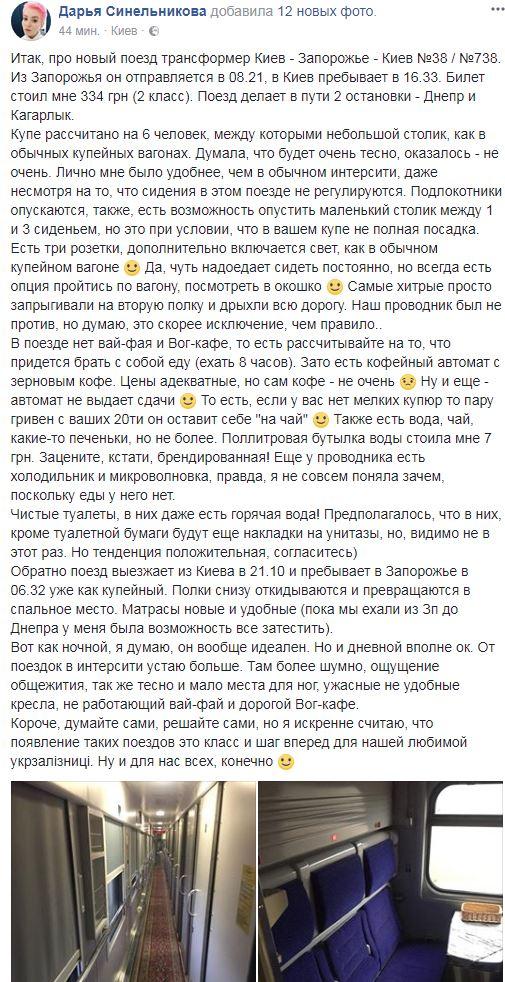 09_11_poezd1