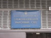 Орджоникидзевский суд Запорожья меняет адрес