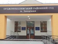 В Запорожье Орджоникидзевский райсуд переехал в здание бывшего детсада (Фото)