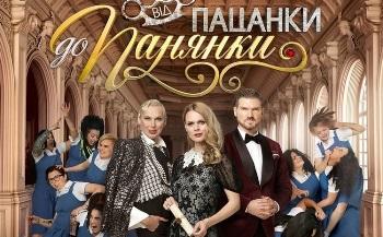 «Від пацанки до панянки»: в новом сезоне будут перевоспитывать девушку из Запорожской области