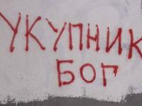 Граффити на запорожских улицах будут закрашивать за десятки бюджетных тысяч