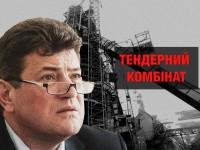 Тендерный комбинат: фирмы из орбиты «Запорожстали» получили подрядов на 300 миллионов