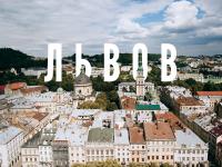 5 идей для усовершенствования Запорожья: опыт Львова
