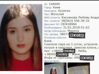 Запорожскую студентку обвинили в погроме съемной квартиры (Фото)
