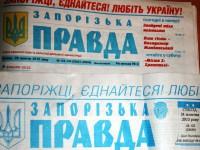Издательский дом отсудил у запорожской коммунальной газеты почти полмиллиона