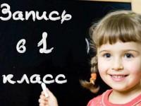 Маленьких запорожцев будут принимать в 1 класс без конкурса и по месту жительства (Документ)