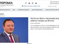 На новый сайт Запорожской ОГА потратили 122 тысячи – что в нем нового