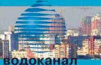 В запорожском «Водоканале» решили сравнить цены на воду с европейскими странами