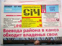 Запорожская газета, финансируемая за бюджетные деньги, станет частной