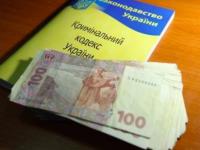 Запорожский прокурор отказался от крупной взятки