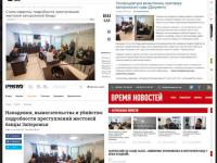 Запорожские СМИ подняли проблему бандитизма в регионе