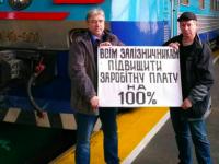 Запорожские железнодорожники присоединились к бессрочной «итальянской» забастовке