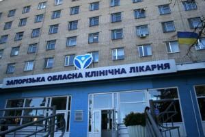 1-Zaporozhskaya-oblastnaya-klinicheskaya-bolnitsa-e1470831938619