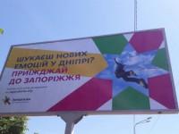 «Почувствуй историю на Хортице»: В Днепре рекламируют Запорожье (Фото)
