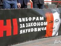«Нет выборам по закону Януковича»: В Запорожье состоится акция в поддержку реформы