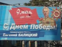 Фотофакт: одиозный нардеп развесил в Запорожской области борды с запрещенной символикой