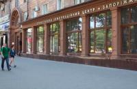 В центре Запорожья открыли новый туристический центр, который не работает по выходным