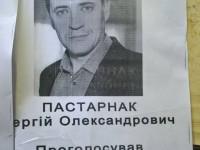 В Запорожской области депутатам, голосовавшим за закрытие школ, оставили на домах послания