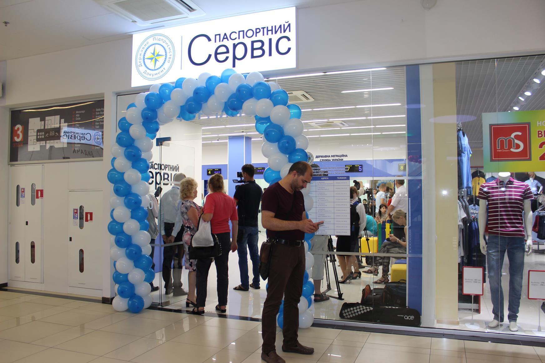 Онлайн проверка загранпаспорта по московской области