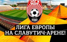Заря сыграет матчи Лиги Европы на запорожском стадионе