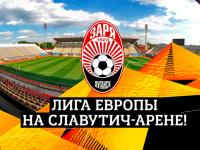 Болельщикам рассказали, как и почем купить билеты на матчи Лиги Европы в Запорожье