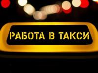 Работа в такси: где искать самые выгодные предложения